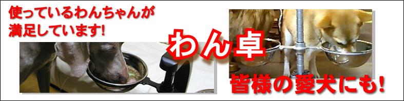 WantakuHeader1.JPG